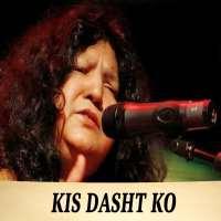 Abida ParveenTuhinje Zulfan Jay Band Kamand Widha Song Zindagi 2007